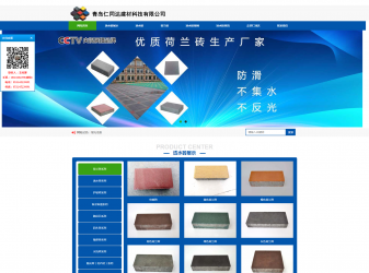 青岛仁同达建材科技有限公司